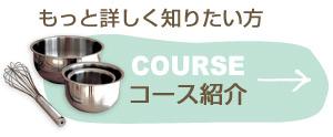 もっと詳しく知りたい方「コースの紹介」
